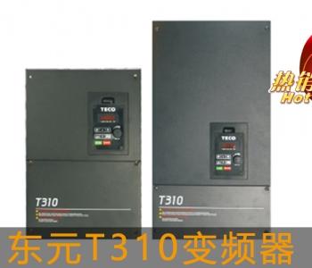 东元T310变频器