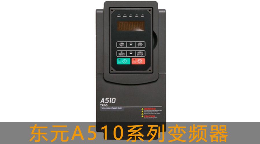 东元A510系列变频器.jpg