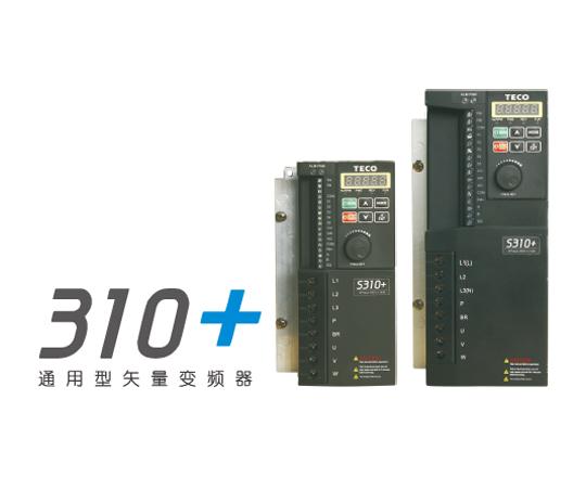 东元S310+/N310+系列变频器 变频器 第2张