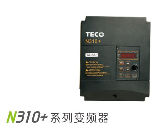 东元S310+/N310+系列变频器 变频器 第10张